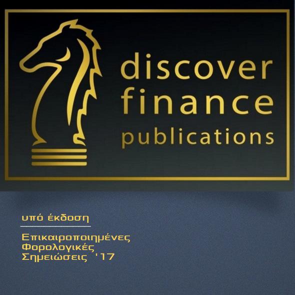 υπό έκδοση / discover finance publications