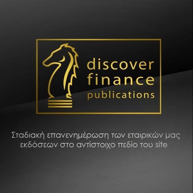 Σταδιακή επανενημέρωση του αρχείου των εταιρικών μας εκδόσεων