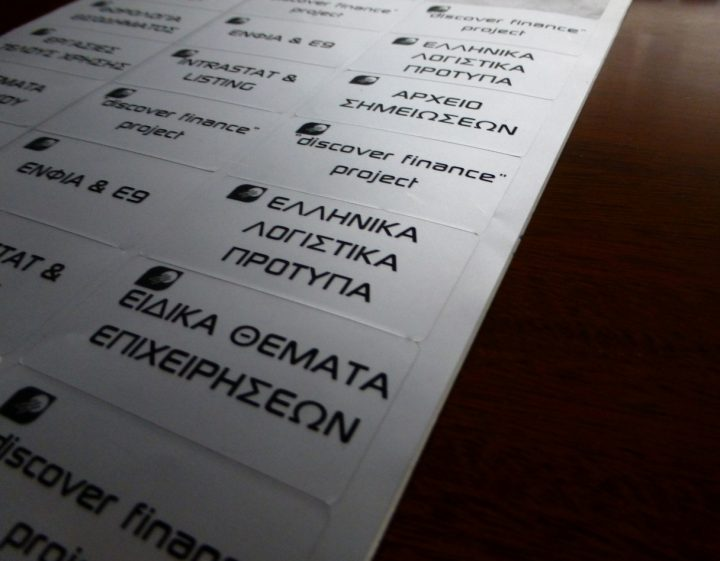 Νέες απλοποιημένες διαδικασίες για έκδοση κλειδαρίθμου, αλλά και την επανεγγραφή χρηστών στο σύστημα Taxis