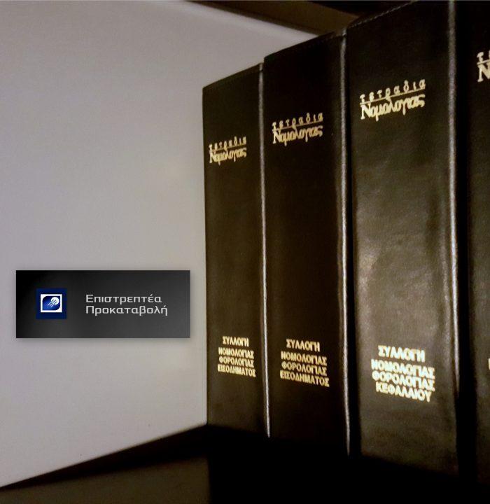 Ο λογιστικός χειρισμός της Επιστρεπτέας Προκαταβολής σύμφωνα με τη σχετική γνωμοδότηση του ΣΛΟΤ