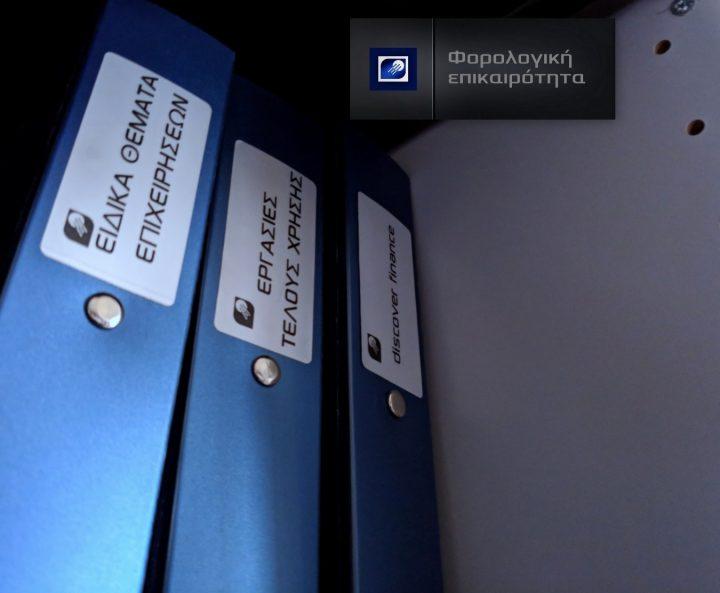 Τι προβλέπει η νέα απόφαση για τα αξιόγραφα εν μέσω πανδημίας