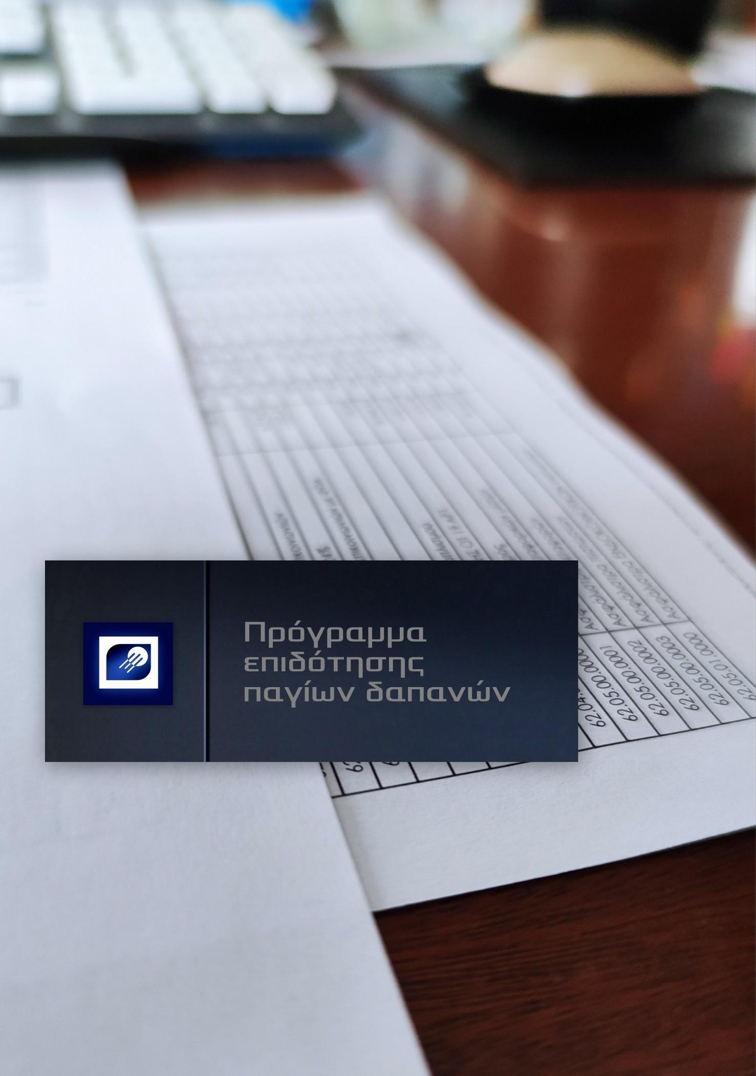 Παράταση έως τις 2/7 για το πρόγραμμα επιδότησης παγίων δαπανών των επιχειρήσεων