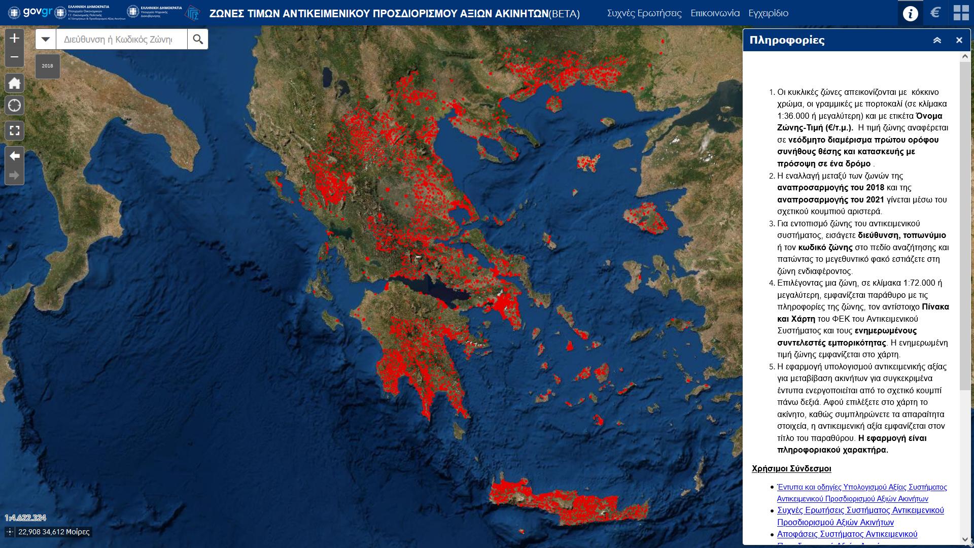 Νέα ηλεκτρονική εφαρμογή / Χαρτογράφηση της χώρας και οπτικοποίηση των αντικειμενικών αξιών
