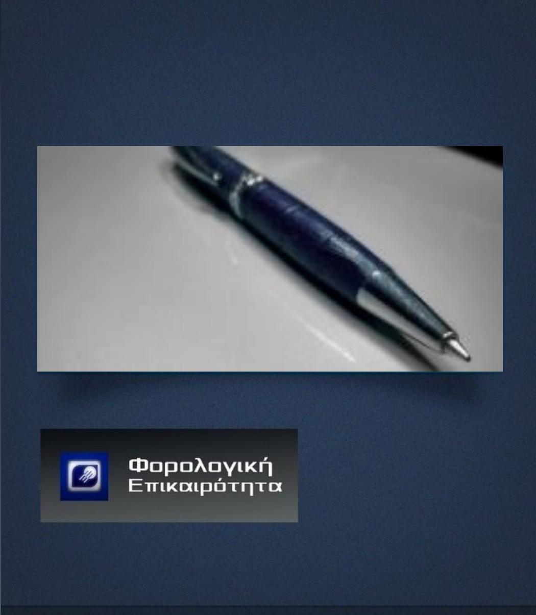 Μέχρι τις 15/7 οι δηλώσεις covid για τον Μάιο και έως τις 16/7 η ανάρτηση δικαιολογητικών για τις Επιστρεπτέες Προκαταβολές